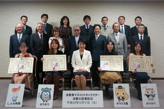 法教育キャラクター表彰式